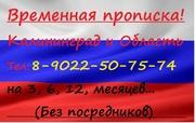 Временная регистрация по прибытию в Калининград или Область...