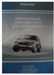 запчасти ВАЗ из Тольятти Калининград