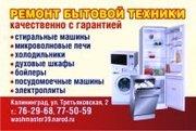 ремонт: стиральных, посудомоечных машин 775059, 89814762968