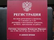 Временная Регистрация - РВП,  Калининград и Область. От 1500 руб.