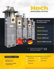 Керамические модульные дымоходные системы HOCH