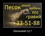 ПЕСОК,  ЩЕБЕНЬ,  ГРАВИЙ ,  ГРУНТ,  доставка Калининград тел.33-51-88