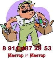 Работают профессионалы 8 911 487 29 53