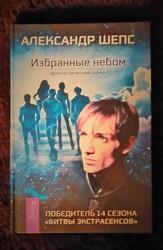 Книга от самого победителя 14 сезона Битвы экстрасенсов АЛЕКСАНДРА Ш