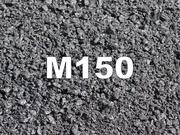 Бетон марки М150