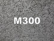 Бетон марки М300
